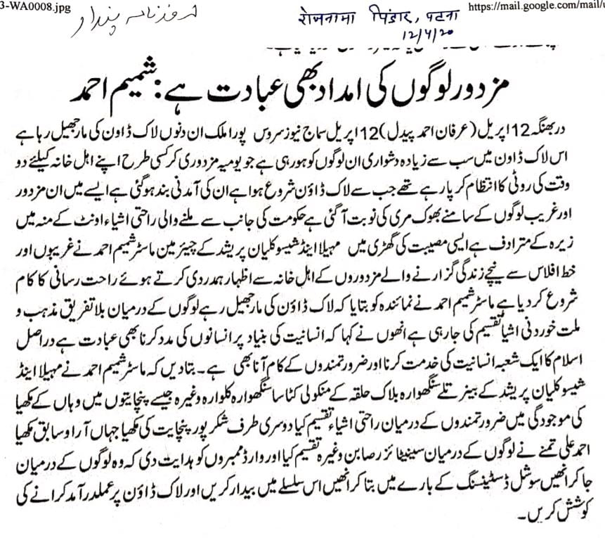 12th April Rojnama Pindar News paper
