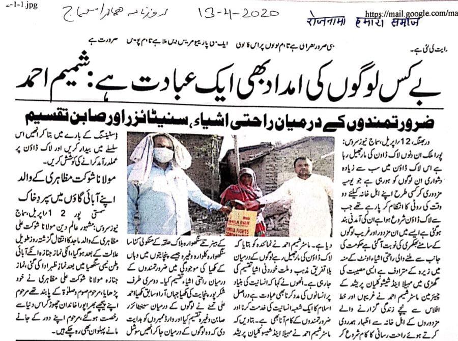 13th April Rojnama News paper
