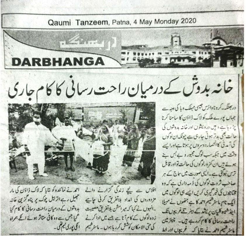 4th May Quami Tanzeem News Paper